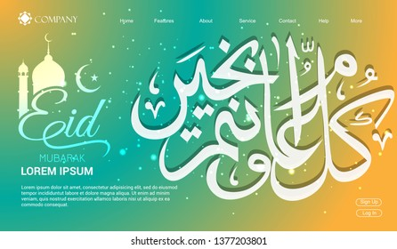 Website Landing Page template for websites, or apps, modern, Ramadan Kareem islamic design crescent moon and mosque with arabic pattern and calligraphy - Vector