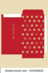 welcome 2017/ Japanese New year celebration elements/ Japanese iconic elements/ red packet design/ translation: happy new year and blessing year ahead