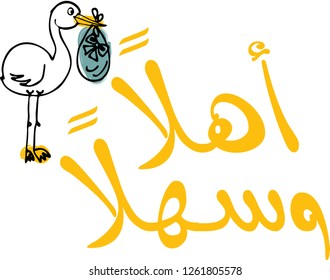 Welcome Arabic Baby Images, Stock Photos & Vectors