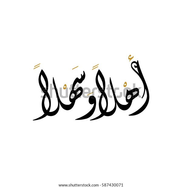 Welcome Arabic Calligraphy Type Word Welcome Stock Vector