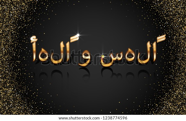 Welcome Arabic Language Vector Illustration Glossy Stock