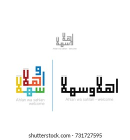 Calligraphy Arabic Welcome Images, Stock Photos & Vectors