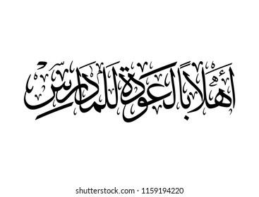 Welcome back to school Arabic Calligraphy. premium logo