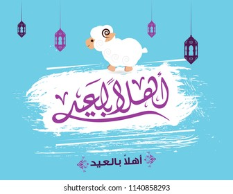 Welcome to Eid in Arabic calligraphy greeting card 1