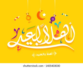 Arabic Calligraphy Welcome Images, Stock Photos & Vectors