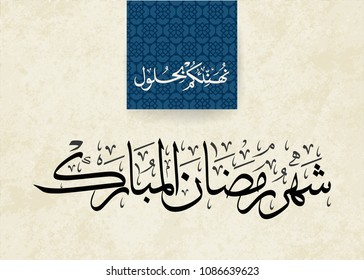 Welcome Ramadan Arabic Calligraphy. formal greeting card for ramadan kareem in islamic art type. Translated: We congratulate you on the advent of the holy month of Ramadan.