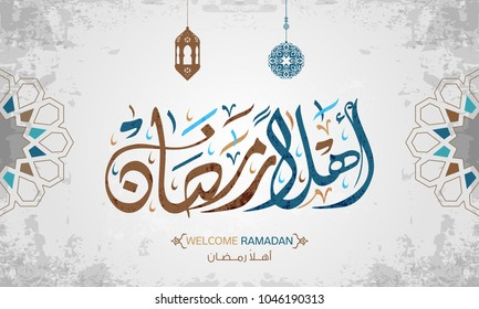 Welcome Ramadan in Arabic Calligraphy Style