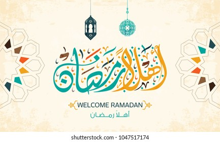 Welcome Ramadan in Arabic Calligraphy Style 3