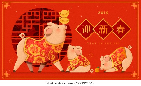 Welcome spring words written in Chinese character on spring couplet with lovely paper art piggy family, Chinese new year banner