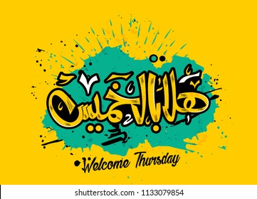 Welcome Thursday in Arabic Calligraphy 11