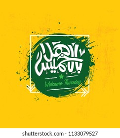 Welcome Thursday in Arabic Calligraphy 12.jpg