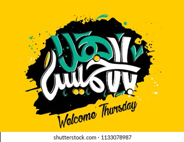 Welcome Thursday in Arabic Calligraphy 15