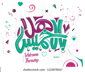 Welcome Thursday in Arabic Calligraphy 17