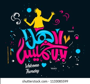 Welcome Thursday in Arabic Calligraphy 2
