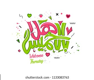Welcome Thursday in Arabic Calligraphy 3