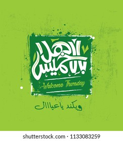 Welcome Thursday in Arabic Calligraphy 4