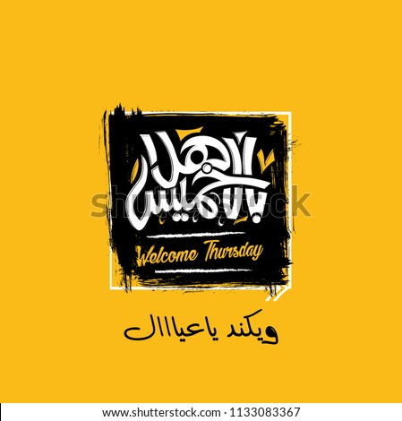 Welcome Thursday Arabic Calligraphy 5 Stock Vector (Royalty Free