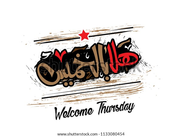 Welcome Thursday Arabic Calligraphy 8 Stock Vector (Royalty Free