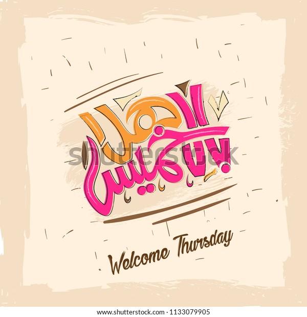 Welcome Thursday Arabic Calligraphy 9 Stock Vector (Royalty