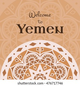 Welcome to Yemen. Vector illustration. Travel design with ornaments on sand desert brown background. Concept for tourism banner, cover, information card or flyer template.