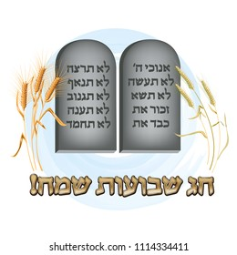Wheat and Ten Commandments. Concept of Judaic holiday Shavuot. Happy Shavuot in Jerusalem. Land of Israel wheat harvest greeting card. Hebrew text, english translation: happy shavuot!
