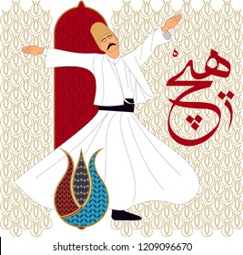 """Whirling Dervish. Symbolic study of mevlevi mystical dance. Background with tulip motifs.  Written in Arabic letters with """"none"""".  It can be used as wall board, banner, gift card or book separator."""