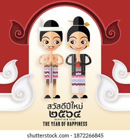 The Whisper of Love - wall painting at Phumin temple in Nan. Thailand Happy new year 2564  Sawasdee Pee Mai with paper cut style on color Background. ( Thai translation : Happy new year 2021 )