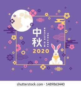 White bunny rabbit with frame, chinese clouds and flowers on purple background. Full moon night on Chuseok festival. Hieroglyph translation is Mid autumn. Vector illustration.