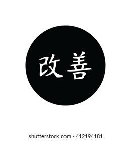 White Japanese symbol for improvement. Kaizen vector symbol.