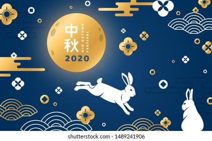 White rabbits with chinese elements, clouds and flowers on full moon night background in traditional style for Chuseok festival. Hieroglyph translation is Mid autumn. Vector illustration.