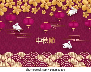 White rabbits with paper cut out Chinese clouds and golden flowers on a geometric background for the Chuseok festival. The hieroglyph translation is mid-autumn. Full moon frame with place for text.
