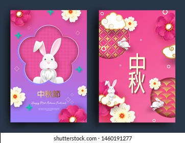 White rabbits with paper cut out Chinese clouds and flowers on a geometric background for the festival Chusok. The hieroglyph translation is mid-autumn. Place for your text. Vector illustration.