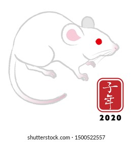 "White rat, 2020 Japanese zodiac sign- Japanese word means ""Year of the rat"""