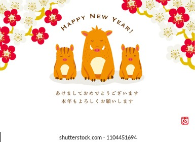 "Wild boar illustration for New Year's Day. 2019 new year's card./Japanese translation is ""boar"","" Thank you for all of your help last year"""
