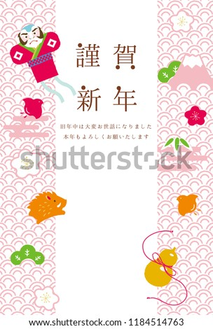 wild boar illustration for new years day 2019 new years cardjapanese translation