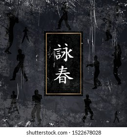 Wing Chun hieroglyphics on a gray background with black silhouettes of Wing Chun Kung Fu fighters. Inscription on an illustration - a hieroglyph of Wing Chun (Chinese)