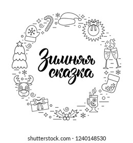 Winter Fairy Tale. Trendy hand lettering quote in Russian with colorful Christmas holidays frame with traditional attributes in line style. Vector illustration