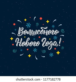 wish a magical new year russian hand lettering inscription cyrillic calligraphic quote in white