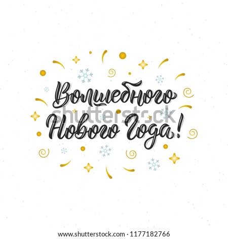 Wish Magical New Year Russian Hand Stock Vector (Royalty Free ...