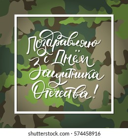 Wish you Happy Day of Defender of the Fatherland on russian. Trendy handwritten lettering, camouflage pattern background. Russian national holiday celebrated 23 February. Vector illustration