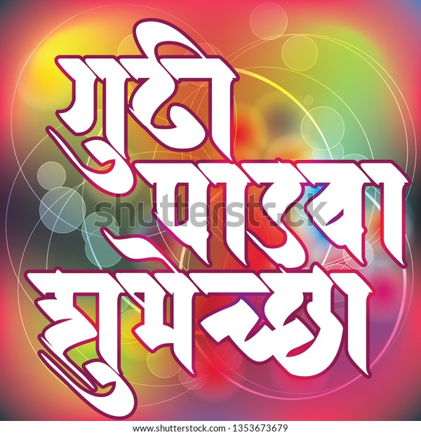 wishing on n maharashtra festival gudipadva stock vector