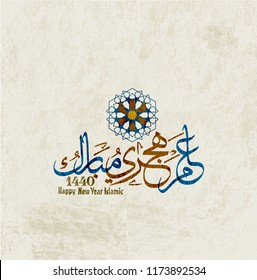 Wishing You a Blessed New Year in Arabic language, you can use it as greeting card for Islamic New Year (Hijri year).