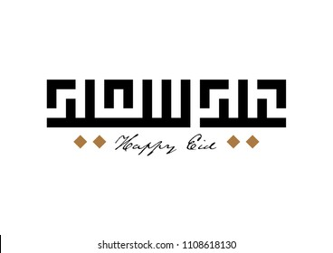 Wishing you Happy Eid (traditional Muslim greeting reserved for use on the festivals of Eid) written in Arabic calligraphy Square Kufi Style.
