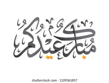 Wishing you Happy Eid (traditional Muslim greeting reserved for use on the festivals of Eid) with Arabic calligraphy. Useful for greeting card and email.