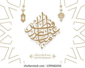 Wishing you Happy Eid (traditional Muslim greeting reserved for use on the festivals of Eid) written in Arabic calligraphy. Useful for greeting card 8. - Vector