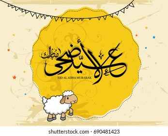 Wishing you very Happy Eid Adha (traditional Muslim greeting reserved for use on the festivals of Eid) written in Arabic calligraphy. Useful for greeting card and other material.