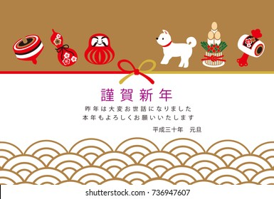 (With the characters and illustration of the zodiac dog)