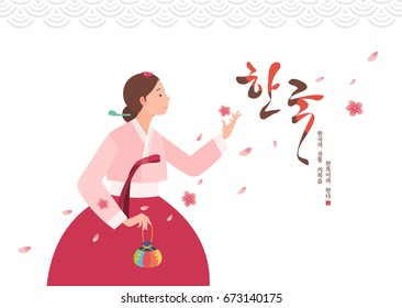 woman in Traditional Korean Dress. Translated : korea, Korean traditional clothes are called Hanbok.