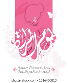 Women's Day in Arabic Calligraphy. Vector 11