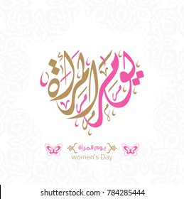 Women's Day in Arabic Calligraphy. Vector
